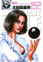 MOONLIGHT MILE 22巻 - 漫画