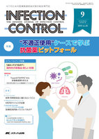 INFECTION CONTROL ICTのための医療関連感染対策の総合専門誌 第24巻9号(2015-9)