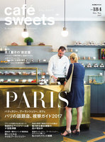 cafe-sweets(カフェスイーツ) vol.184