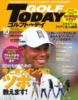 GOLF TODAY 2018年10月号