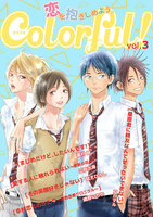 Colorful! vol.3 - 漫画