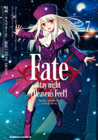 Fate/stay night [Heaven's Feel]7巻 - 漫画