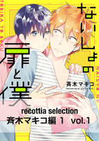 recottia selection 斉木マキコ編1 - 漫画