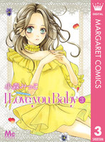 I Love you Baby 3巻 - 漫画