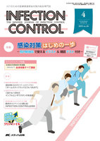 INFECTION CONTROL ICTのための医療関連感染対策の総合専門誌 第24巻4号(2015-4)