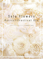 Sola Flowers Basics+Practical Use