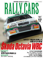RALLY CARS Vol.17