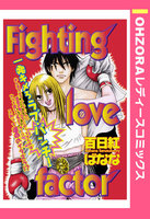 Fighting love factor 【単話売】 - 漫画