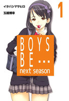 BOYS BE… next season (1~5巻セット)