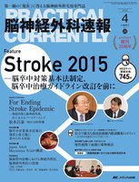 マンスリービュー 個々人の底力 Contribution of each individual to the field of epilepsy surgery