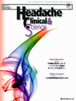 Headache Clinical & Science Vol.6No.2(2015/11)