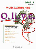 O.li.v.e. 骨代謝と生活習慣病の連関 Vol.5No.4(2015.11) Osteo Lipid Vascular & Endocrinology