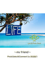 HY Lyric&Photo Book LIFE ~歌詞&フォトブック~ my friend