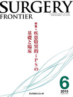What's New in SURGERY FRONTIER(第85回) クロマチンのダイナミック変動とヒストンバイアント コアヒストンとしてのH2A
