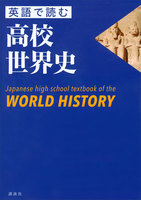英語で読む高校世界史 Japanese high school textbook of the WORLD HISTORY