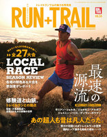 RUN + TRAIL Vol.34