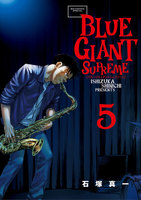 BLUE GIANT SUPREME 5巻 - 漫画