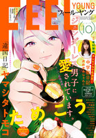 FEEL YOUNG 2018年10月号 - 漫画
