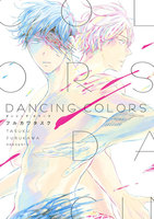 DANCING COLORS - 漫画