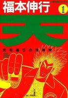 表紙『天 天和通りの快男児』 - 漫画