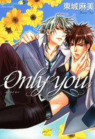 Only you - 漫画