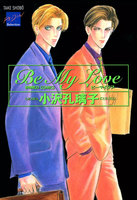 BE MY LOVE - 漫画