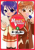 HONEY VOICE - 漫画
