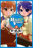 HONEY VOICE 2巻 - 漫画