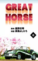GREAT HORSE 8巻 - 漫画