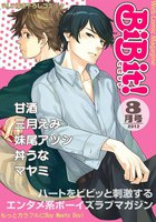 Web Comic Magazine BiBit! 2012年8月号