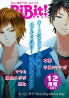 Web Comic Magazine BiBit! 2011年12月号