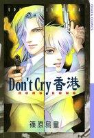 Don't Cry 香港 - 漫画