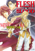 FLESH & BLOOD 2巻