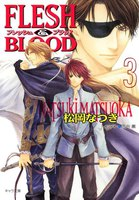 FLESH & BLOOD 3巻