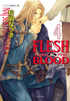 FLESH & BLOOD 4巻