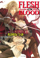 FLESH & BLOOD 5巻