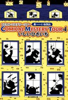 COMICAL MYSTERY TOUR 4 コミカル・ミステリー・ツアー4 長~いお別れ - 漫画