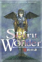 Spirit of Wonder - 漫画