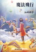 駒子シリーズ (2) 魔法飛行 | ...