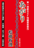 あがり-Sogen SF Short Story Prize Edition-