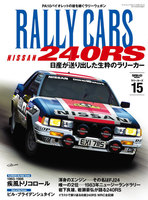 RALLY CARS Vol.15