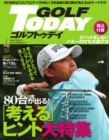 GOLF TODAY 2018年4月号