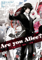 Are you alice? 12巻 - 漫画