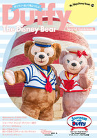 Duffy the Disney Bear Special Guide Book ダッフィーといつもいっしょ