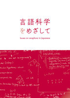 言語科学をめざして: Issues on anaphora in Japanese