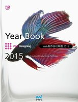 Web制作会社年鑑 2015 Web Designing Year Book 2015