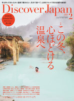 Discover Japan 2019年2月号
