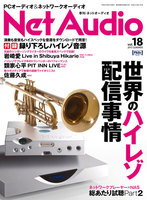 Net Audio vol.18
