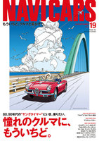 NAVI CARS Vol.19 2015年9月号