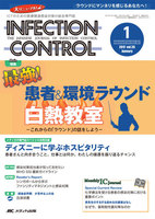 INFECTION CONTROL ICTのための医療関連感染対策の総合専門誌 第26巻1号(2017-1)